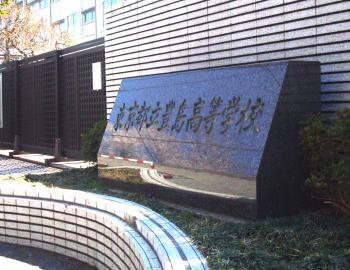 豊島高校_2_convert_20120407132343