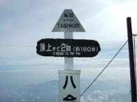 8/2 やっと8合目山頂まであと2km 7:46