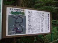 8/3 鳴沢 氷穴 案内板