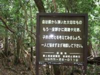 8/3 青木ヶ原樹海の看板