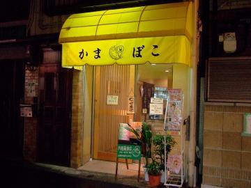 Yao_Kamaboko_0805-40.jpg