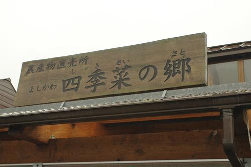 四季彩の郷看板