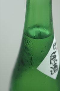 リユース瓶