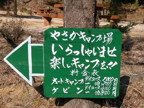 真珠貝公園 010