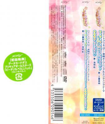 ラ♪ラ♪ラ♪スイートプリキュア♪~∞UNLIMITED ver.∞~(DVD付)③
