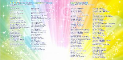 ラ♪ラ♪ラ♪スイートプリキュア♪~∞UNLIMITED ver.∞~(DVD付)②
