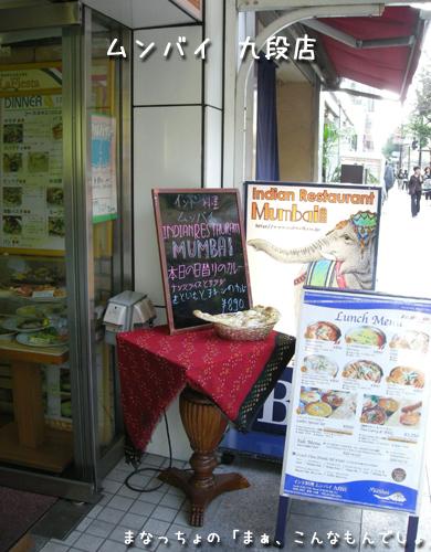 ムンバイ九段店