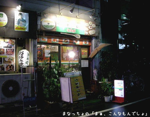 新宿 ムット