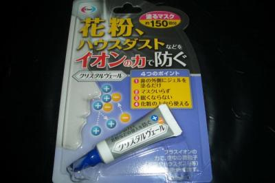 CIMG6747_convert_20110306220737.jpg