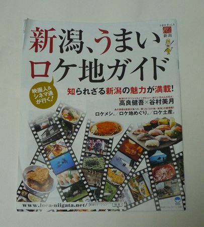 新潟ロケ地ガイド
