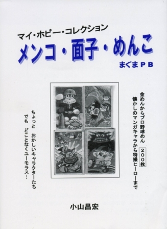 magumaPBmenko.jpg