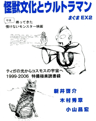 magumaex2.jpg
