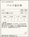 ブログ通信簿8月18日