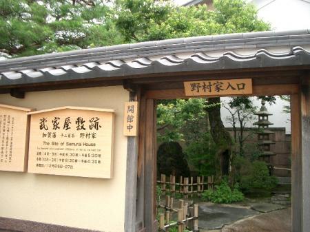 野村武家屋敷1