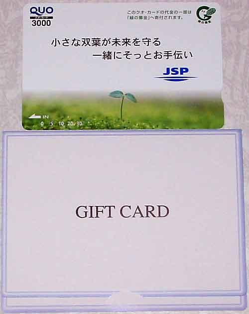 JSP株主優待