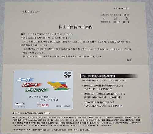 大阪証券金融株主優待2