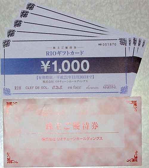 リオチェーン株主優待4