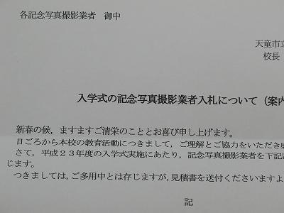 20110209_000.jpg