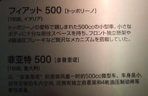 フィアット500その2