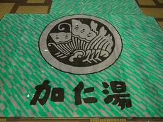 IMG_7969-kaniyu.jpg