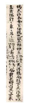 「矛」の影印