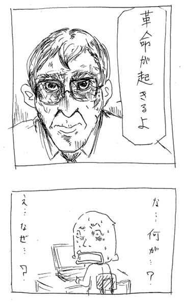 kakumei001.jpg