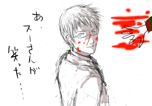 【血】典002