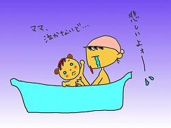 お風呂で号泣