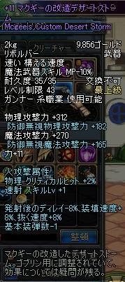 マクギー11