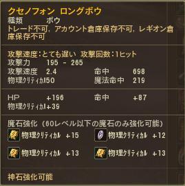 41ユニ武器クエ