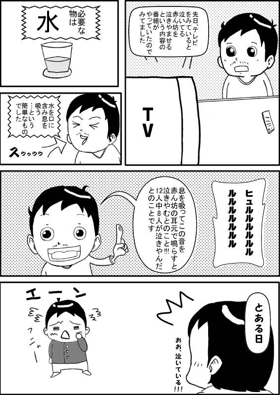 泣きやみ編:前編