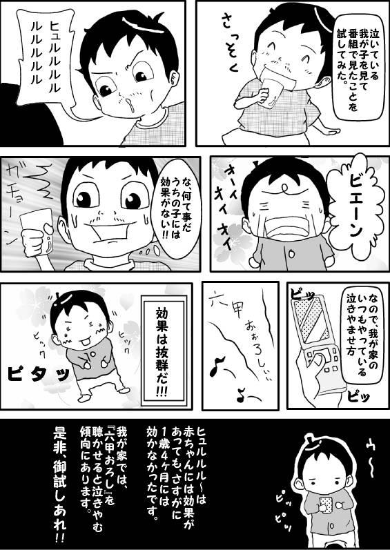泣きやみ編2