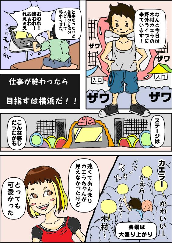 木村カエラちゃんの野外ライブ編