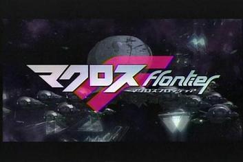 08年08月09日01時54分-TBSテレビ-マクロスF(フロンティア)  -0