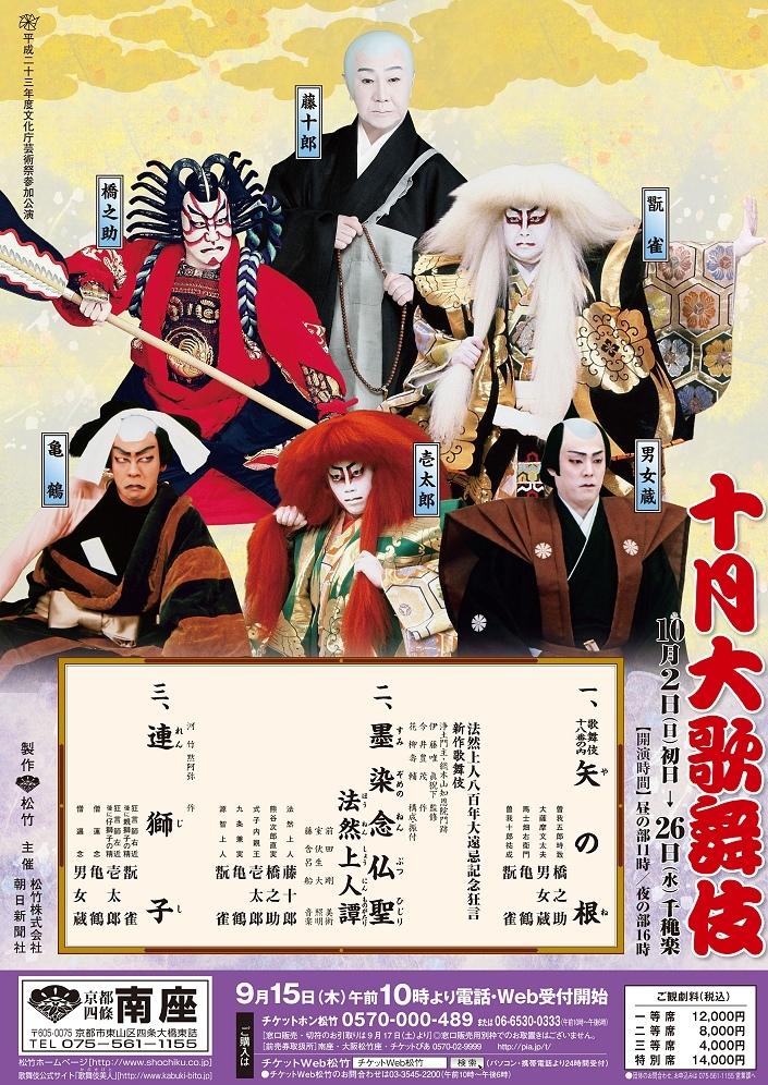 京都南座十月大歌舞伎