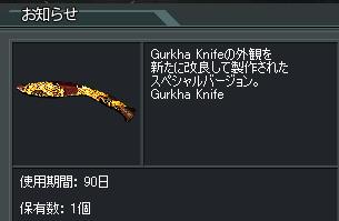ナイフ90!