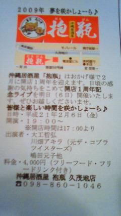 20090131195758.jpg