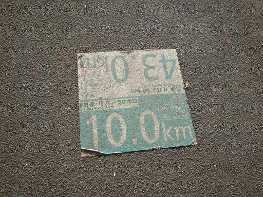 10キロ地点表示
