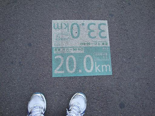 20キロ地点表示