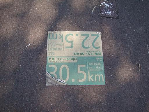 30,5キロ地点表示