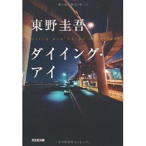 東野圭吾2