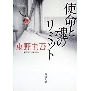 東野圭吾4