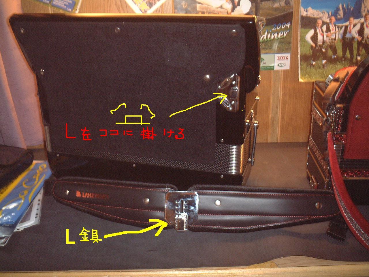 L字型フック付きアコーディオンベルト