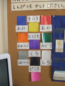 色の名前の学習