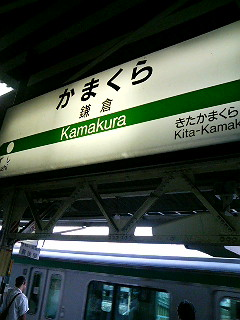 kamakuraeki.jpg