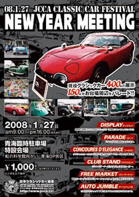 20080121_1.jpg