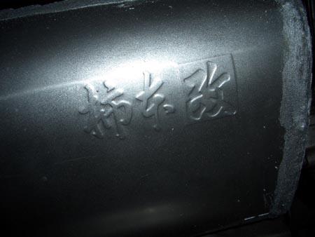 20080130_7.jpg