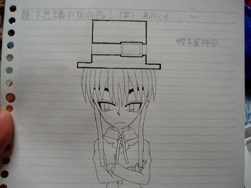 帽子屋神田4