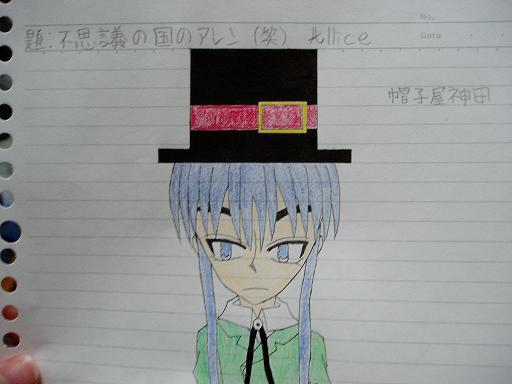 帽子屋神田6