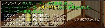 RedStone 11.07.30[01] (2)